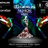 Неделя моды Lexus fashion week 20 -21 октября