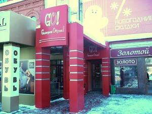 Магазины обуви Саратова Купить обувь Саратов