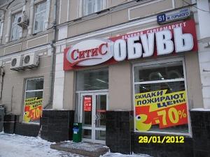 Обувь Сити Интернет Магазин Саратов